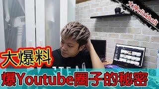 我忍你很久了!Youtube 里面的内幕!【大神爆料】