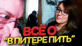 В ПИТЕРЕ ПИТЬ / ПАНК-РОК В ТАКСИ / ТИХИЙ
