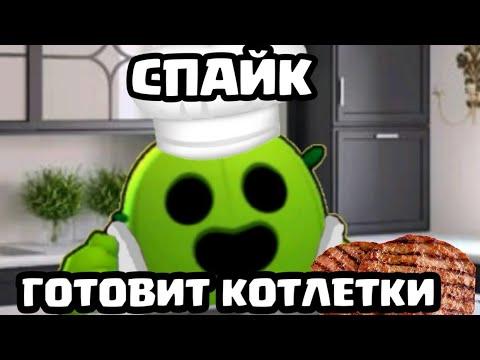 МАСТЕР КЛАСС ОТ ПОВАРА СПАЙКА