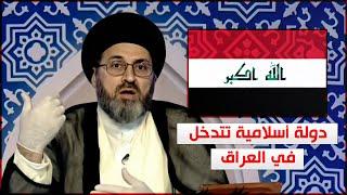 هل يجوز التكلم على دولة يقودها علماء دين لانها تتدخل في الشؤون العراقية | السيد رشيد الحسيني