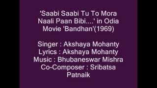 Akshaya Mohanty sings