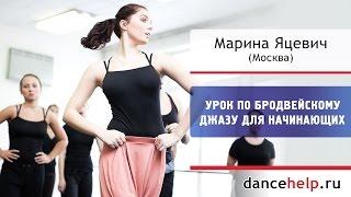 №131 Урок по бродвейскому джазу для начинающих. Марина Яцевич, Москва