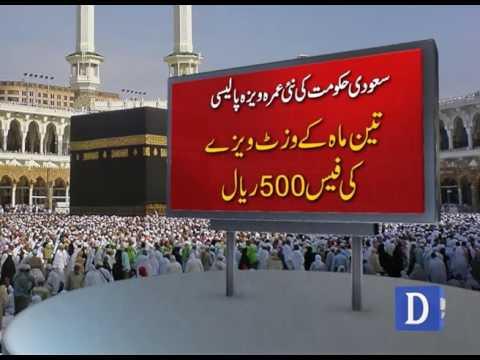 سعودی حکومت کی نئی عمرہ ویزہ پالیسی