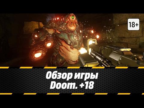 Обзор игры Doom. +18