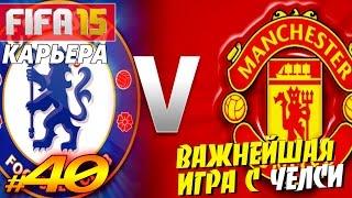 FIFA 15 ✦ КАРЬЕРА ✦ Manchester United [#40] ( ВАЖНЕЙШАЯ ИГРА с ЧЕЛСИ )