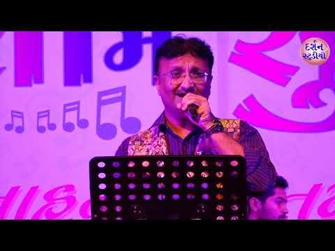 LIC SHAM SUHANI BHAVNAGAR PART-2019 | Bahut Pyar Karte Hain Tumko Sanam | DR HARIT
