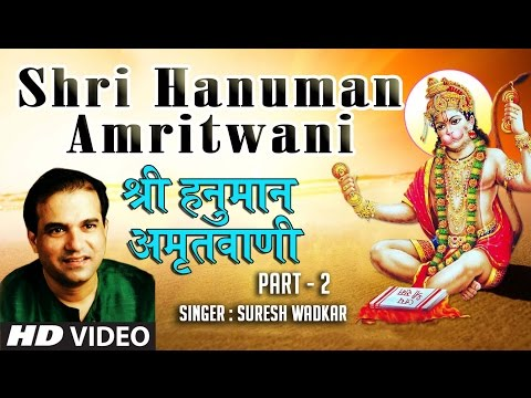 SHRI HANUMAN AMRITWANI I HD VIDEO I Part 2 by SURESH WADKAR I T-Series Bhakti Sagar