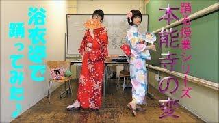 《関連動画》仲良し女子3人で「ペリー来航」踊ってみた!【エグスプロ...