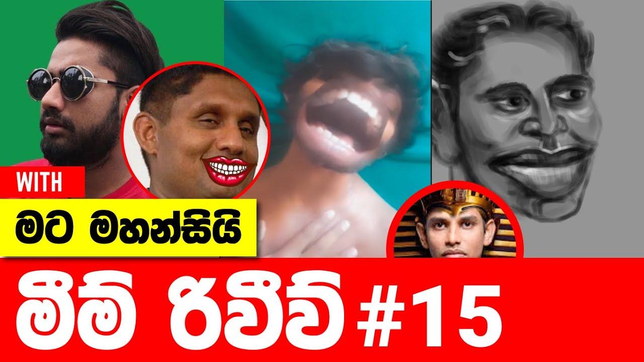 Meme Review  Unlimited  15# ආතල්ම මීම් සෙට් එකක්  Sinhala Fun Video Mr Cocks