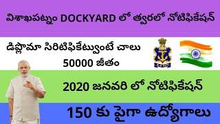 Visakhapatnam Dockyard Chargeman Jobs 2020|విశాఖపట్నం Dockyard లో Chargeman ఉద్యోగాలుI Dream Job