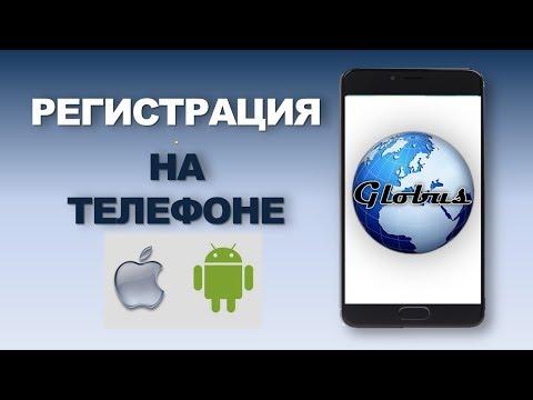 Глобус регистрация через телефон| Globus Mobile| Пассивный заработок на Android| Глобус приложение.
