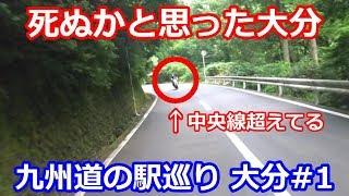 死ぬかと思った 大分#1【NC750X】九州道の駅制覇