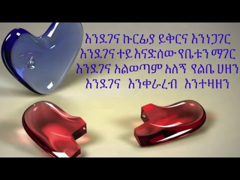 Teddy Afro – Lemn Yhon ( ለምን ይሆን ) (amharic ) lyrics
