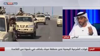 اليمن.. قوات الشرعية تحرر ميناء بلحاف من القاعدة