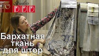 видео Бархатные шторы
