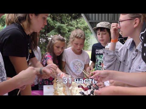 Детский Христианский лагерь часть   31