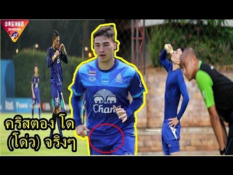 """สาวๆแห่กรี๊ด!! """"ทริสตอง โด"""" นักบอลทีมชาติไทย ลูกครึ่งฝรั่งเศส-เวียดนาม หล่อ 'เป้าตุง'"""