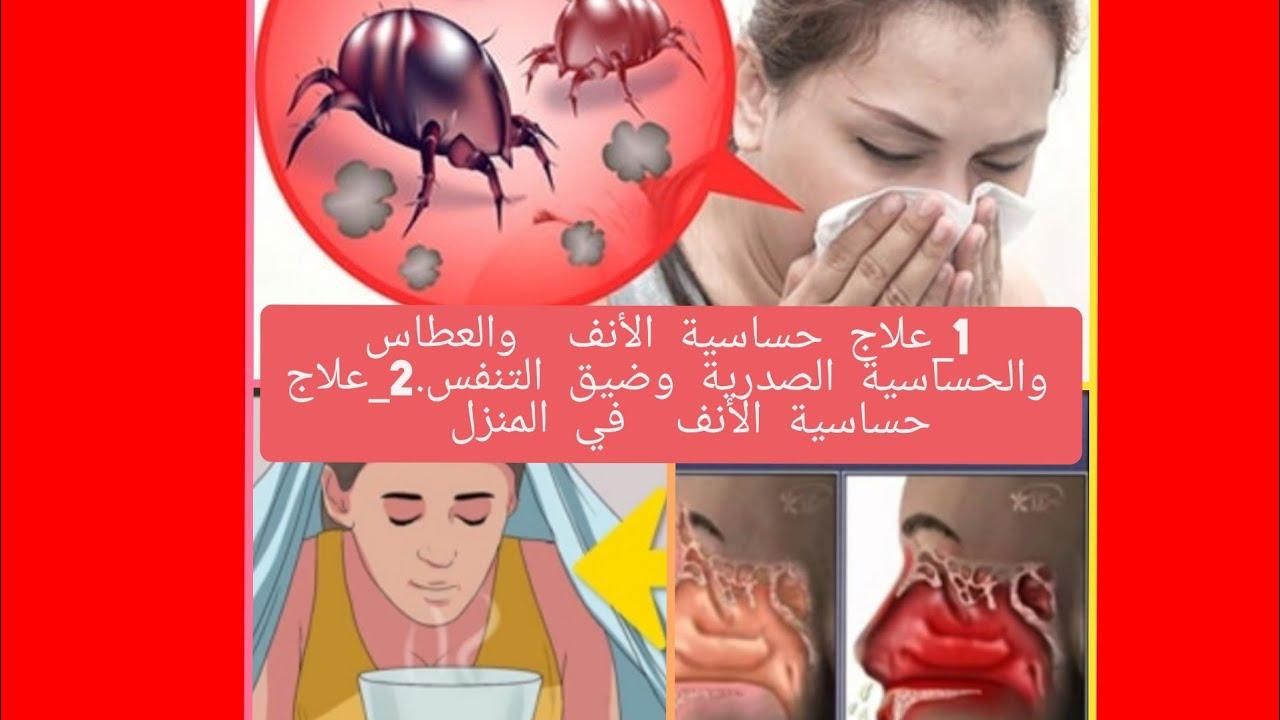 1_علاج حساسية الأنف  والعطاس والحساسية الصدرية وضيق التنفس.2_علاج حساسية الأنف  في المنزل  3_علاج ال