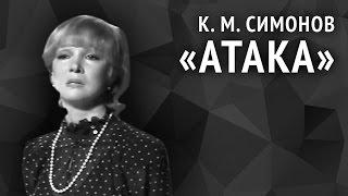 Константин Симонов. Атака