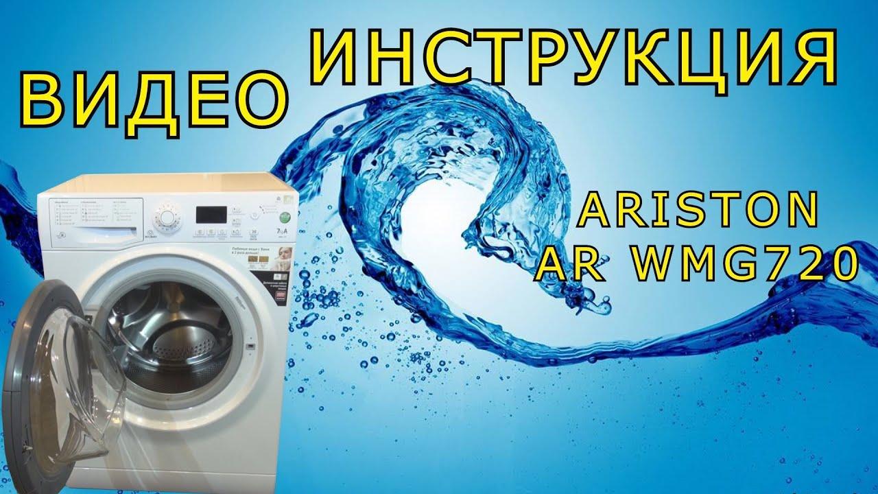 Hotpoint Ariston Wmg 720 подробная инструкция на стиральную машину от леньфильм