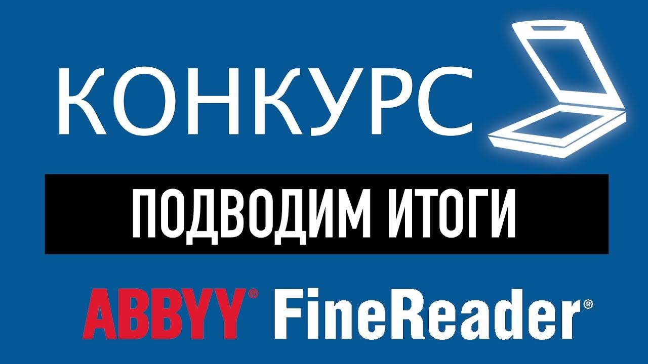 Кто получит ABBYY FineReader PDF бесплатно?