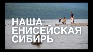 Наша Енисейская Сибирь