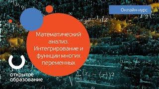 Математический анализ. Интегрирование и функции многих переменных / МГУ имени М. В. Ломоносова