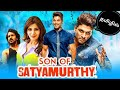 Son of satyamurthy tamil full movie | explanation in tamil