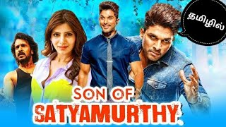 Son of satyamurthy tamil full movie | explanation video in tamil