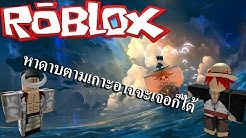 Roblox One Piece Millenium 1 ของอย างแพงหน เล นเอาก กร ดเลยหน Zrg Zeroghost Youtube
