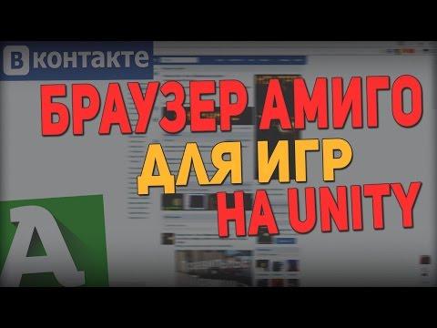 Игровая сборка браузера Амиго / Браузер Амиго для игр на Unity