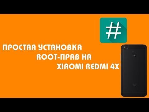 Как рутировать xiaomi redmi 4x