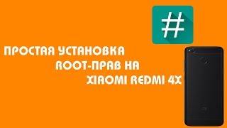 ПРОСТАЯ УСТАНОВКА ROOT-ПРАВ НА XIAOMI REDMI 4X | ИНСТРУКЦИЯ