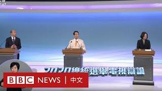 台灣大選:總統選舉電視辯論(上)- BBC News 中文