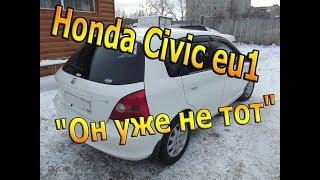 """Обзор Honda Civic EU1 """"Он уже не тот"""""""