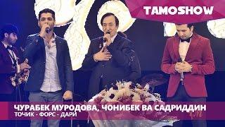 """Jurabek Murodov, Jonibek Murodov & Sadriddin Najmiddin - Tojik Fors Dari (Concert """"Biyo"""")"""