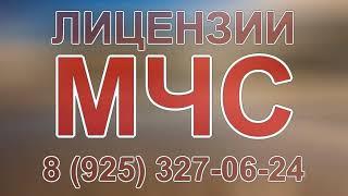 мчс получение лицензий(, 2017-12-04T18:26:01.000Z)