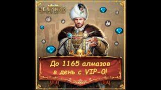 Великий султан игра - секреты сбора алмазов