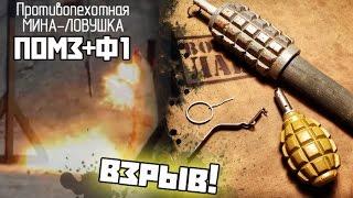 ПОМЗ + Ф-1. Демонстрация установки и взрыва мины-ловушки