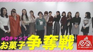 芸能人女子エンタメeスポーツクイーン決定戦の生配信番組「eQキャンプ#5...