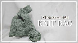 [HOW TO MAKE] 대바늘 봉다리 가방 |  kn…