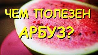 Чем полезен арбуз?