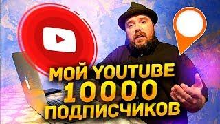 Мой Ютуб канал 10000 подписчиков / YouTube / ТИХИЙ
