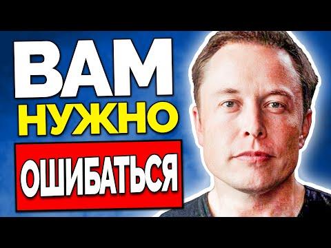 Илон Маск: Как