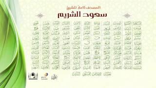 القرآن الكريم كاملا بصوت الشيخ | سعود الشريم | The Holy Qura'n | Shiekh Saud Al-Shuraim