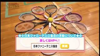 ファニーテニス(ひまわりネットワーク『スポーツキングダムー運動王国ー』スポんちゅのコーナー)