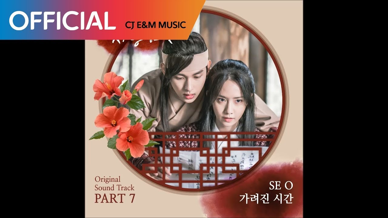[왕은 사랑한다 OST Part 7] SE O (세오) -  가려진 시간 (Hidden Time) (Official Audio)