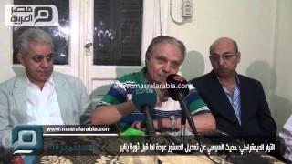 مصر العربية |  التيار الديمقراطي: حديث السيسي عن تعديل الدستور عودة لما قبل ثورة يناير
