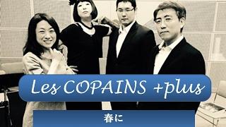 """2017年2月4日(土)に行ったコンサート「Café """"COPAINS""""」からの1曲です。"""