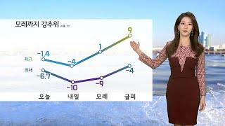 [날씨] 내일 영하 10도 한파…호남·제주 폭설 / 연합뉴스TV (YonhapnewsTV)